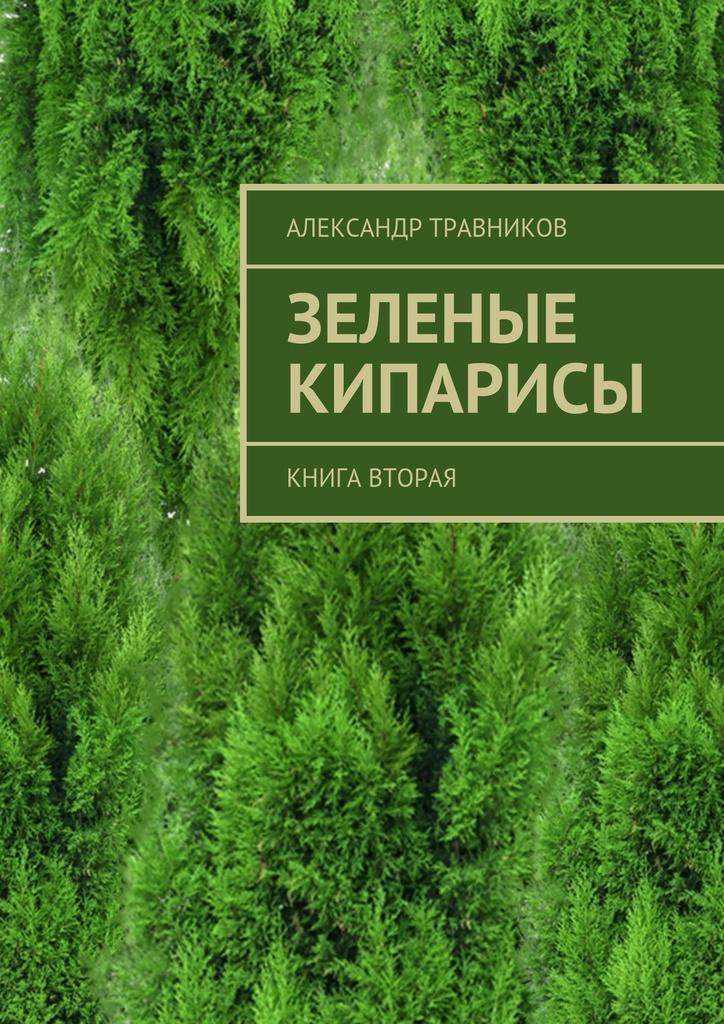 Зеленые кипарисы #1