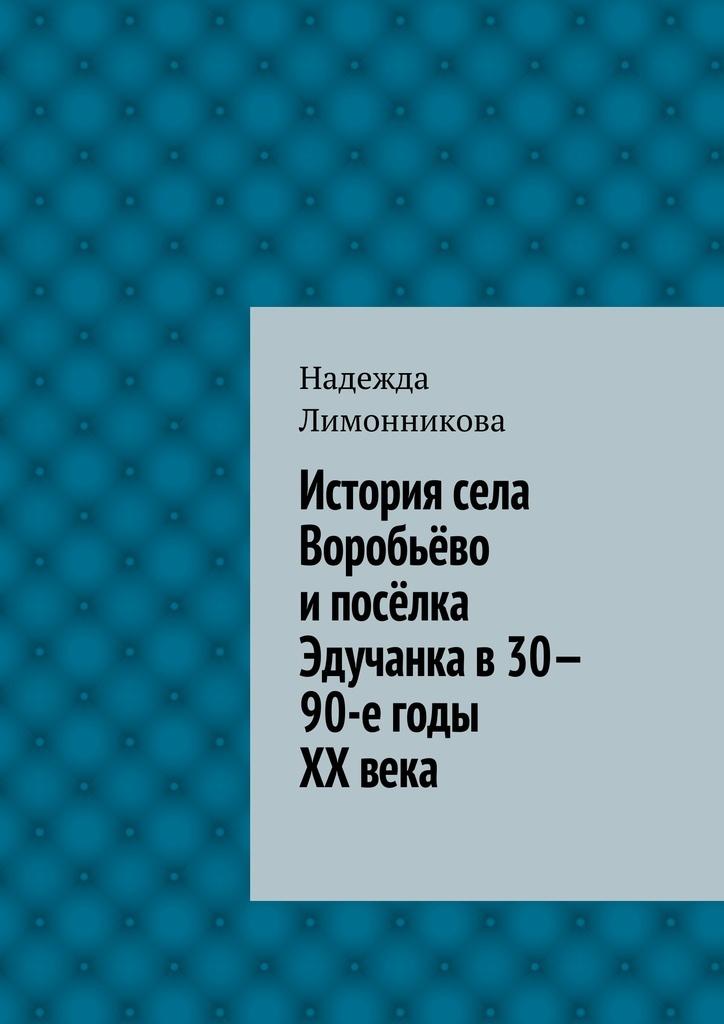 История села Воробьёво и посёлка Эдучанка в 30-90-е годы XX века  #1