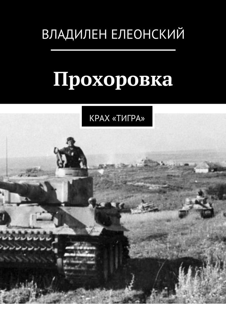 Прохоровка #1