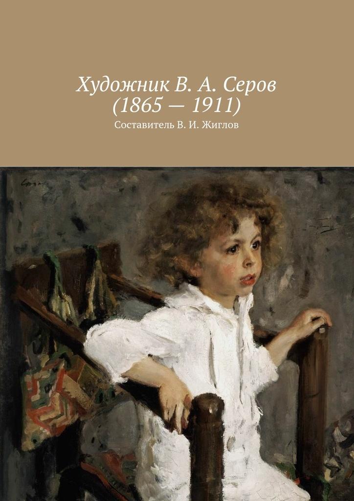 Художник В. А. Серов (1865 - 1911) #1