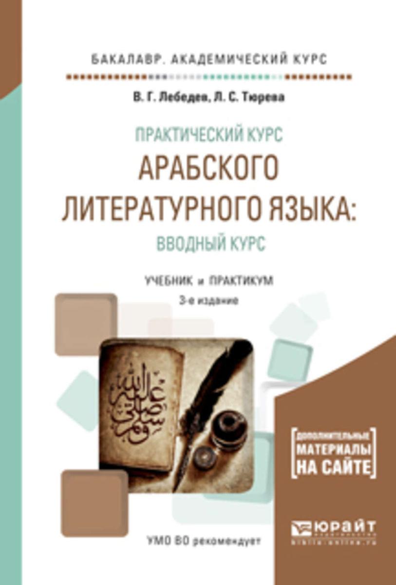 Практический курс арабского литературного языка: вводный курс 3-е изд., испр. и доп. Учебник и практикум #1