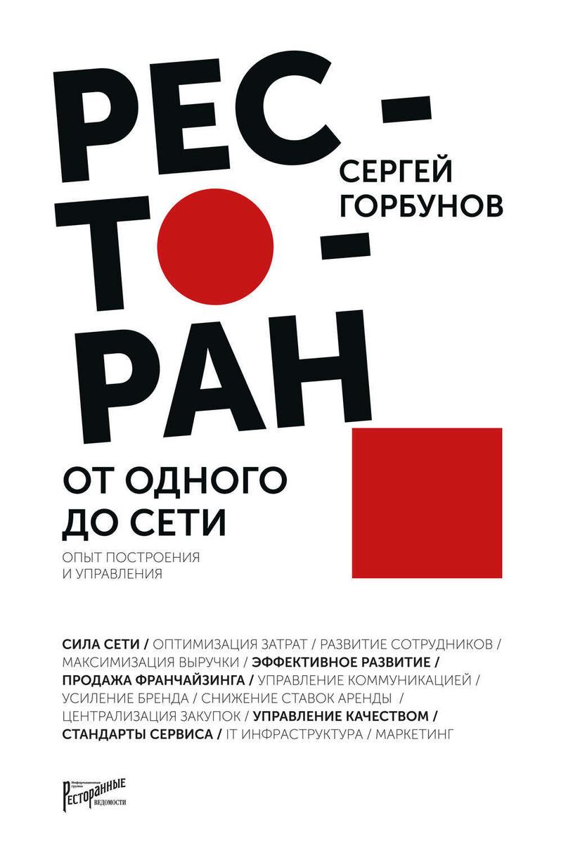 Ресторан: от одного до сети. Опыт построения и управления | Горбунов Сергей Валерьевич  #1