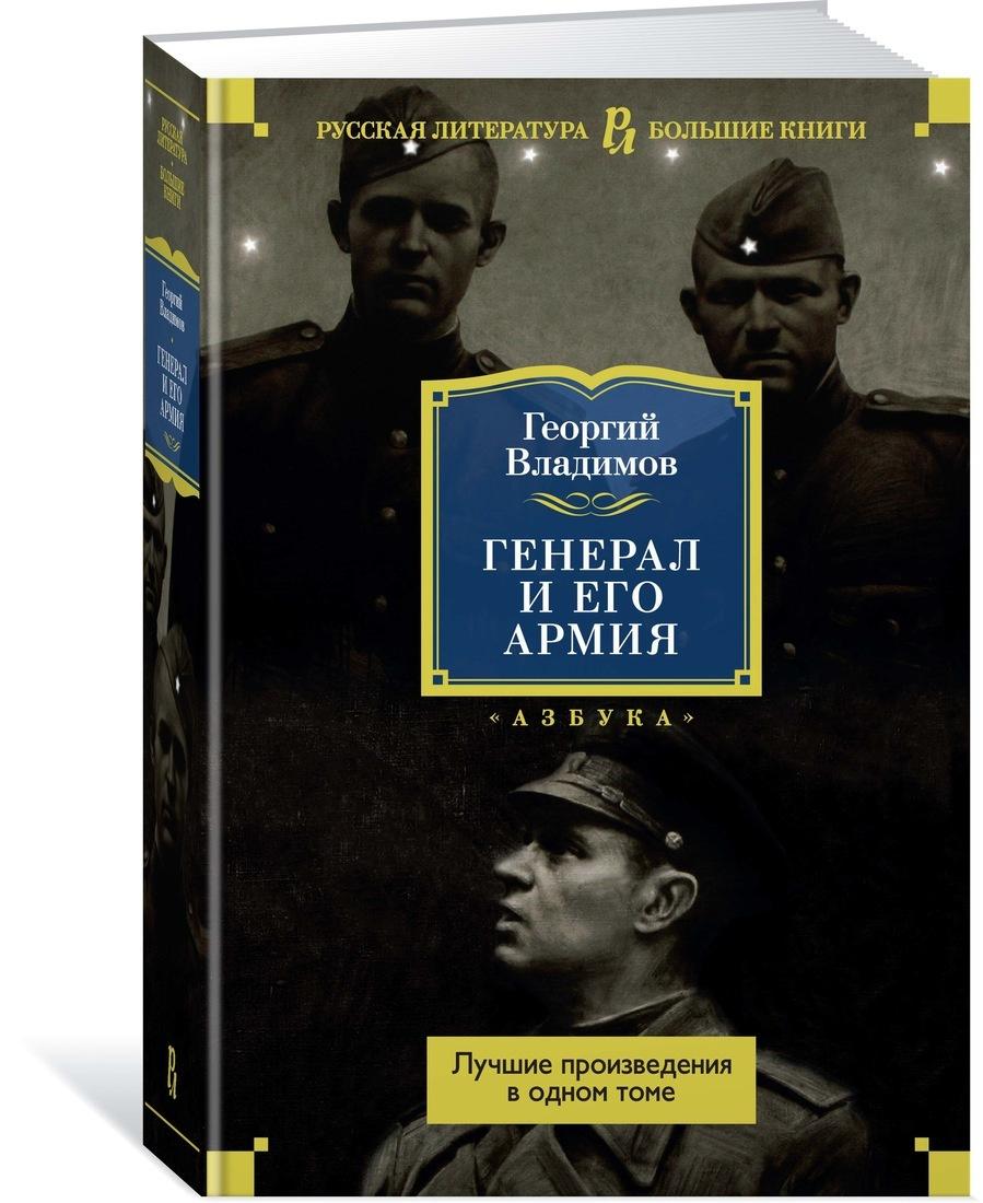 Генерал и его армия. Лучшие произведения в одном томе | Владимов Георгий Николаевич  #1