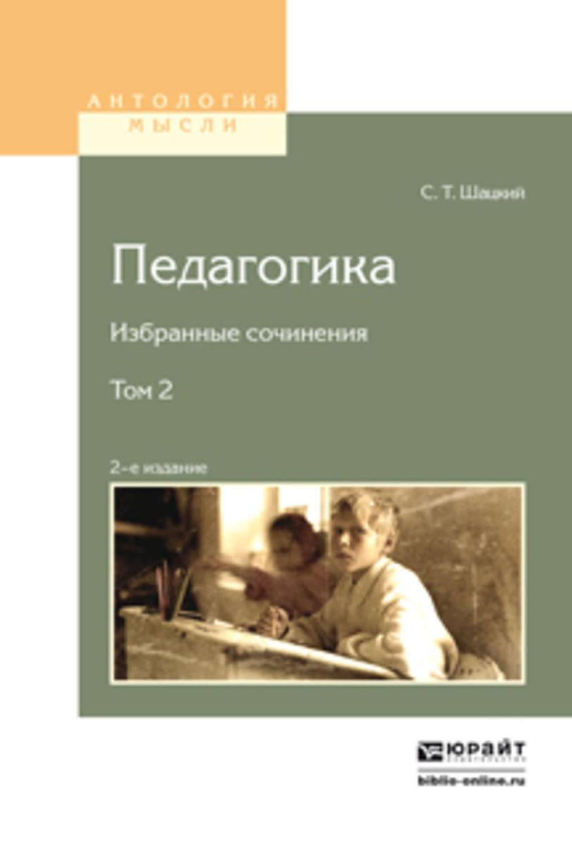 Педагогика. Избранные сочинения в 2 т. Том 2 2-е изд. | Шацкий Станислав Теофилович  #1
