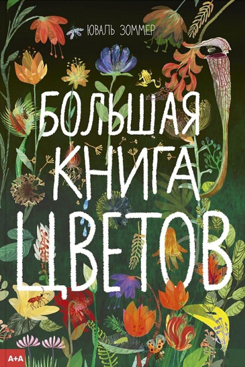 Большая книга цветов | Зоммер Юваль #1