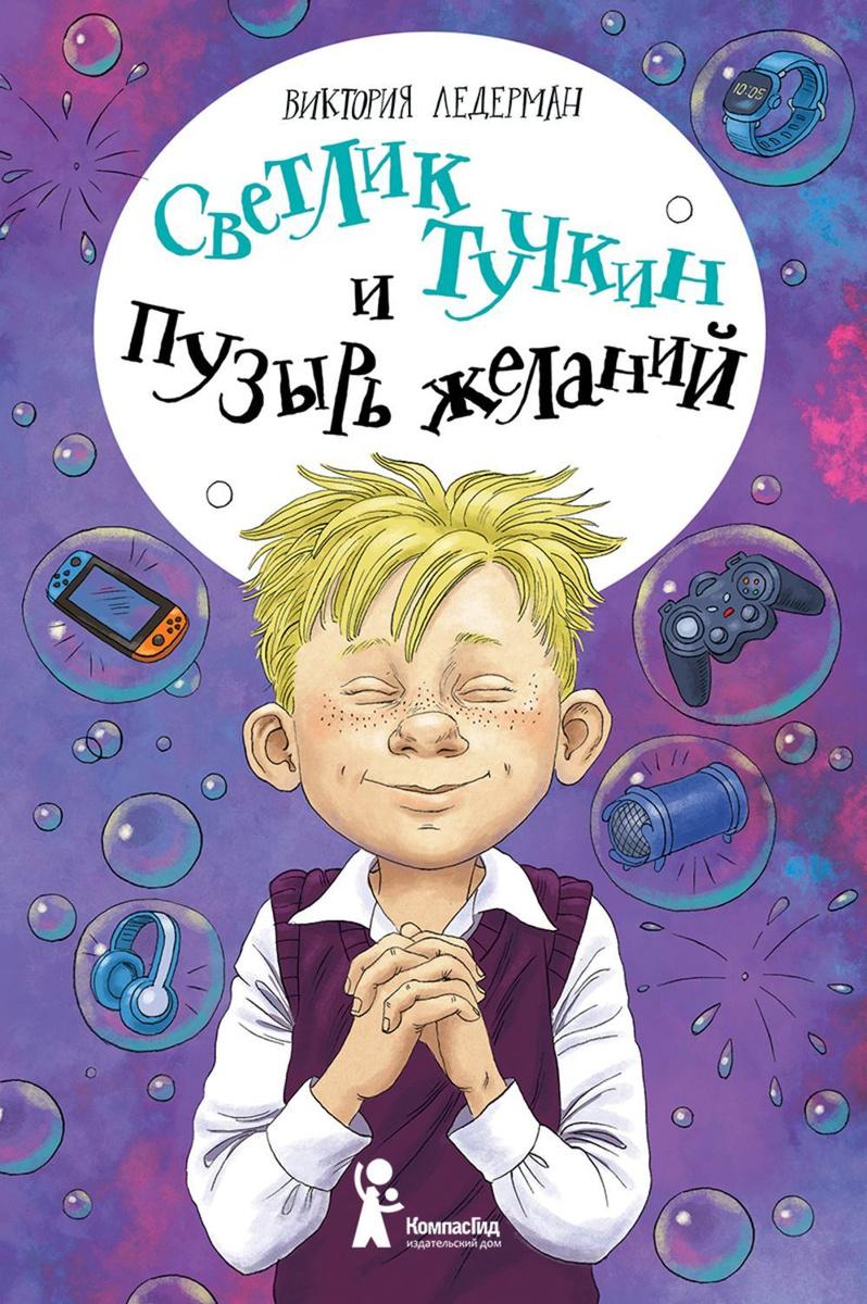 Светлик Тучкин и Пузырь желаний | Ледерман Виктория Валерьевна  #1