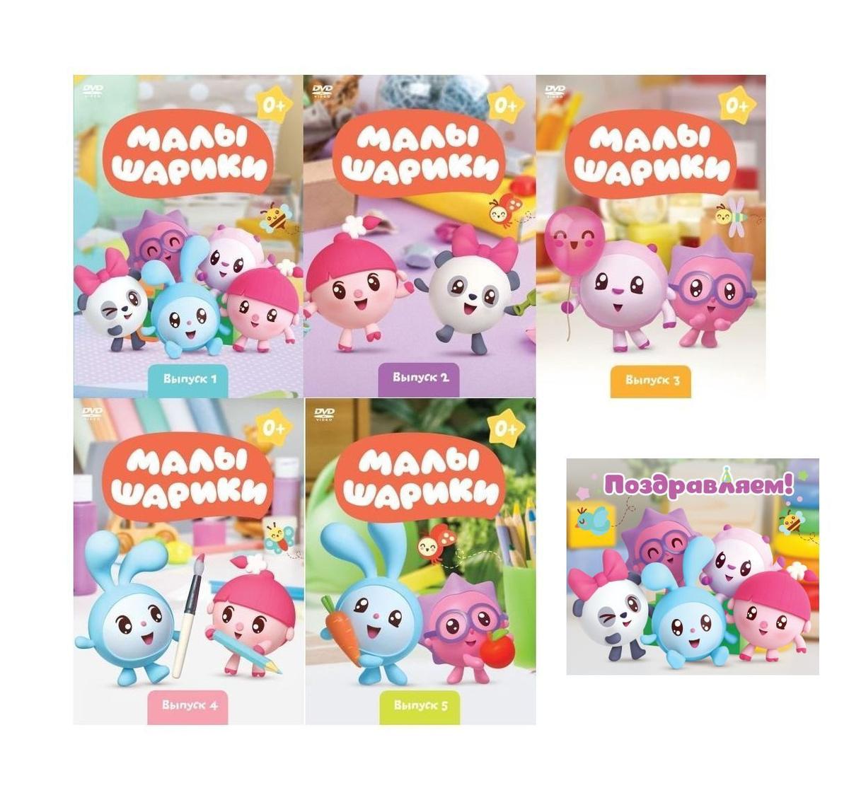 Малышарики (м/ф). 5 выпусков (DVD-box) 5 DVD + открытка № 1 #1