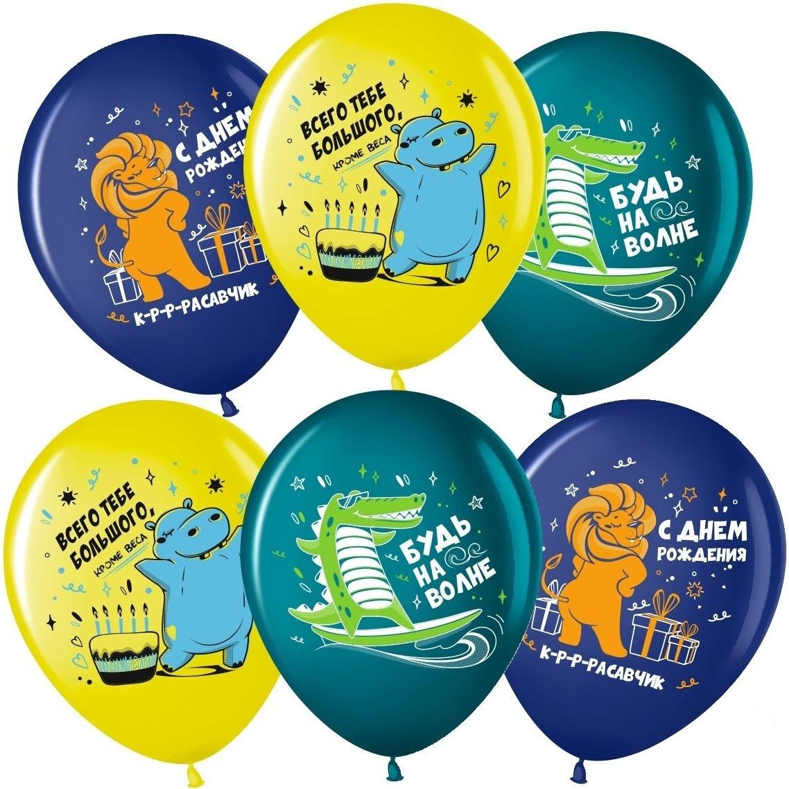 сожалению, для шары с днем рождения пожелания волна веселья как