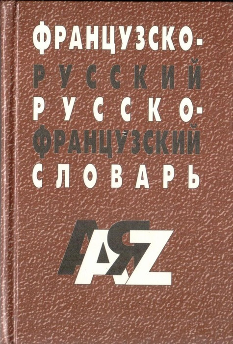 Французско-русский, русско-французский словарь #1