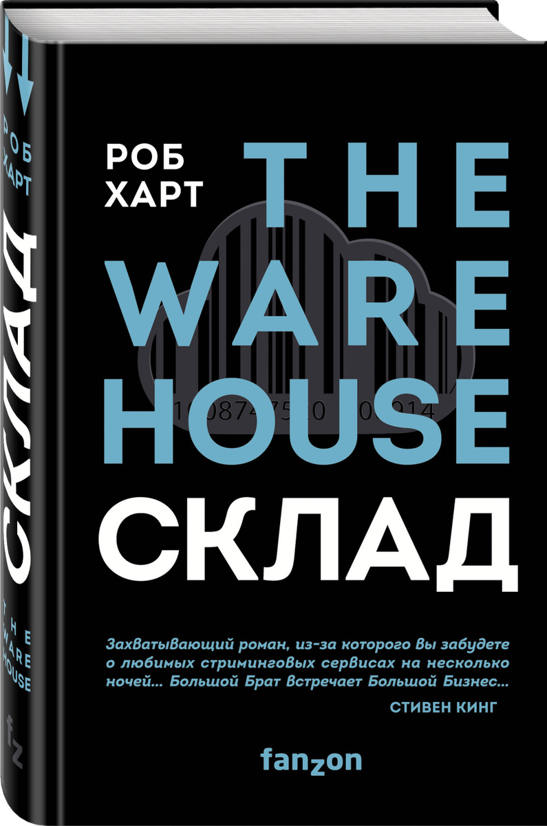 Склад. The Warehouse | Харт Роб #1