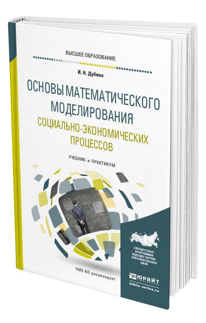 Основы математического моделирования социально-экономических процессов  #1