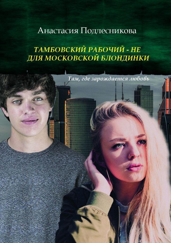 Тамбовский рабочий - не для московской блондинки #1