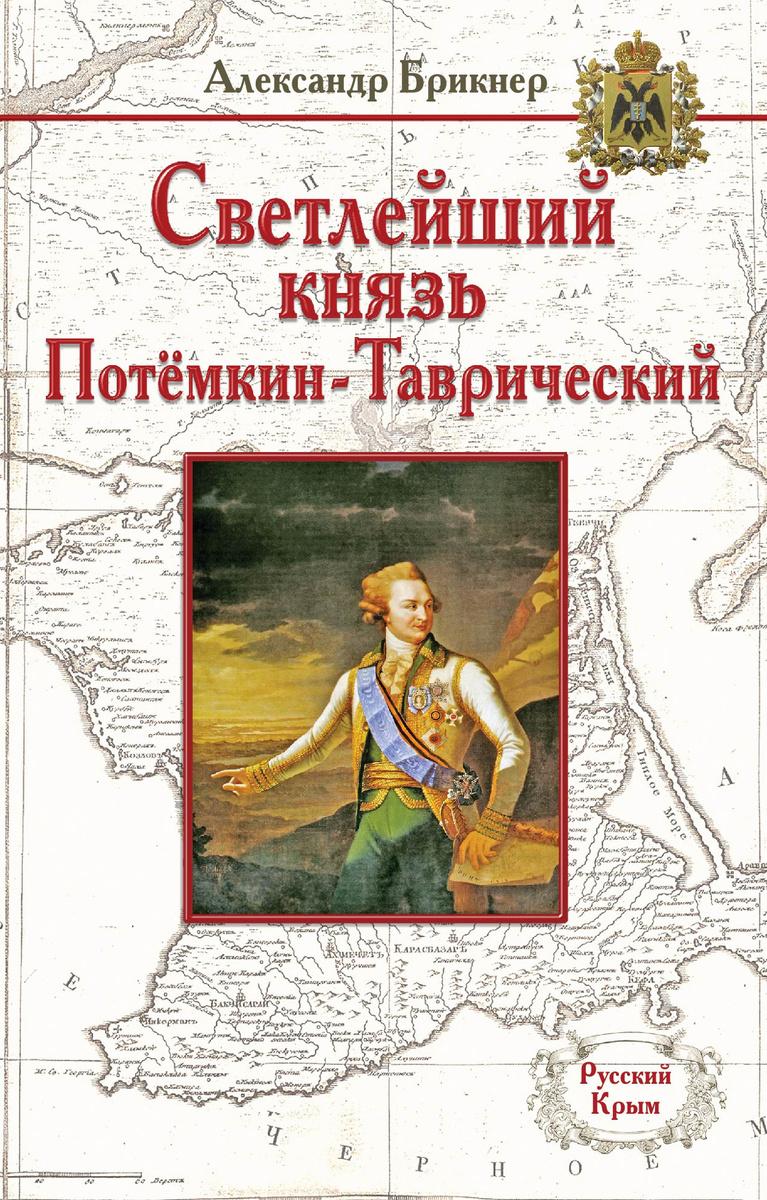 Светлейший князь Потёмкин-Таврический | Брикнер Александр Густавович  #1