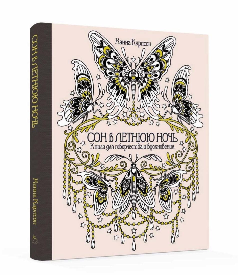 Сон в летнюю ночь. Книга для творчества и вдохновения   Карлсон Ханна  #1