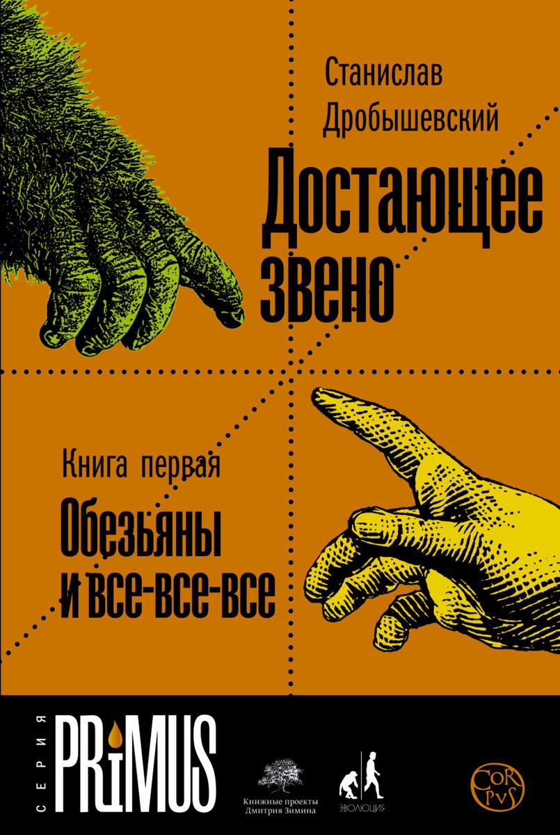 Достающее звено. Книга первая. Обезьяны и все-все-все   Дробышевский Станислав Владимирович  #1
