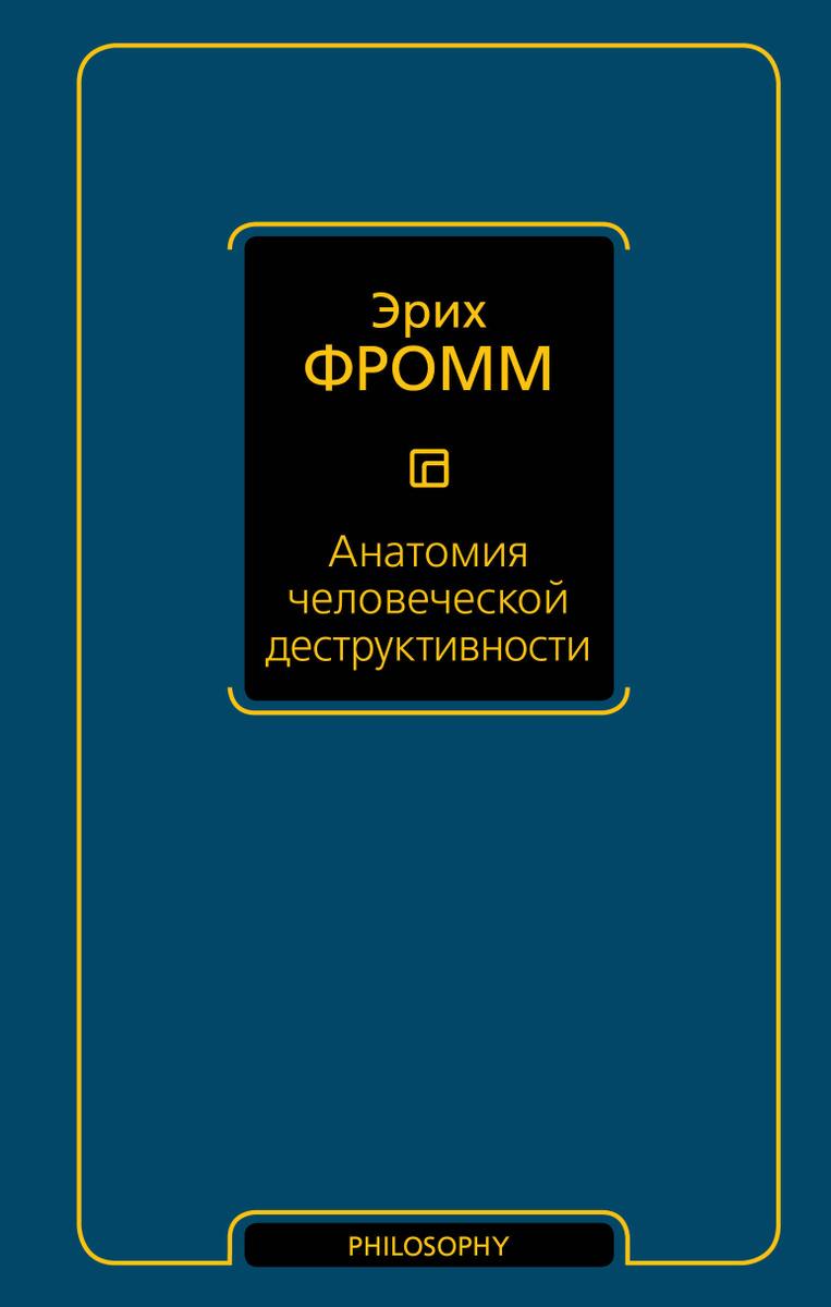 Анатомия человеческой деструктивности | Фромм Эрих #1