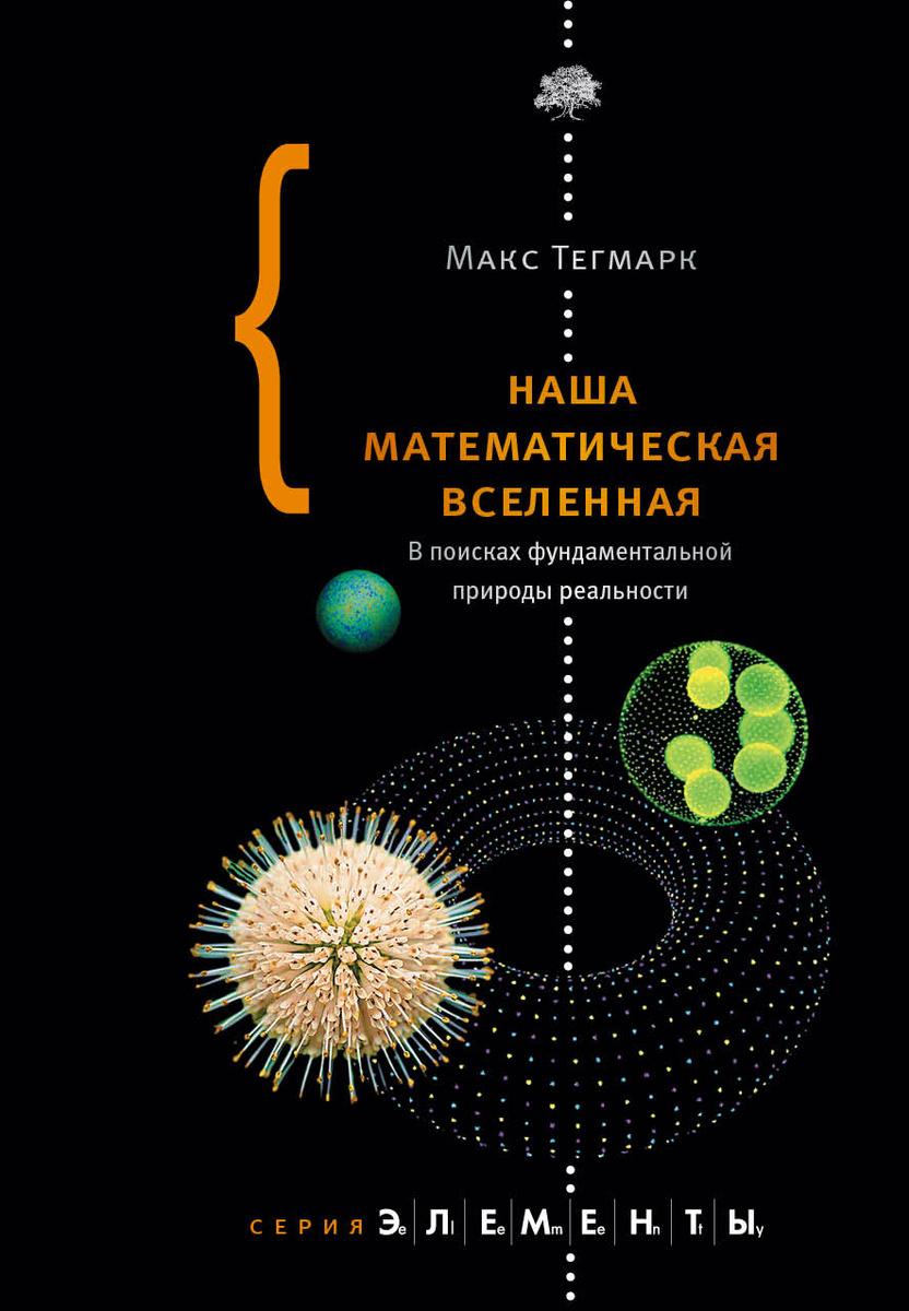 Наша математическая вселенная   Тегмарк Макс #1