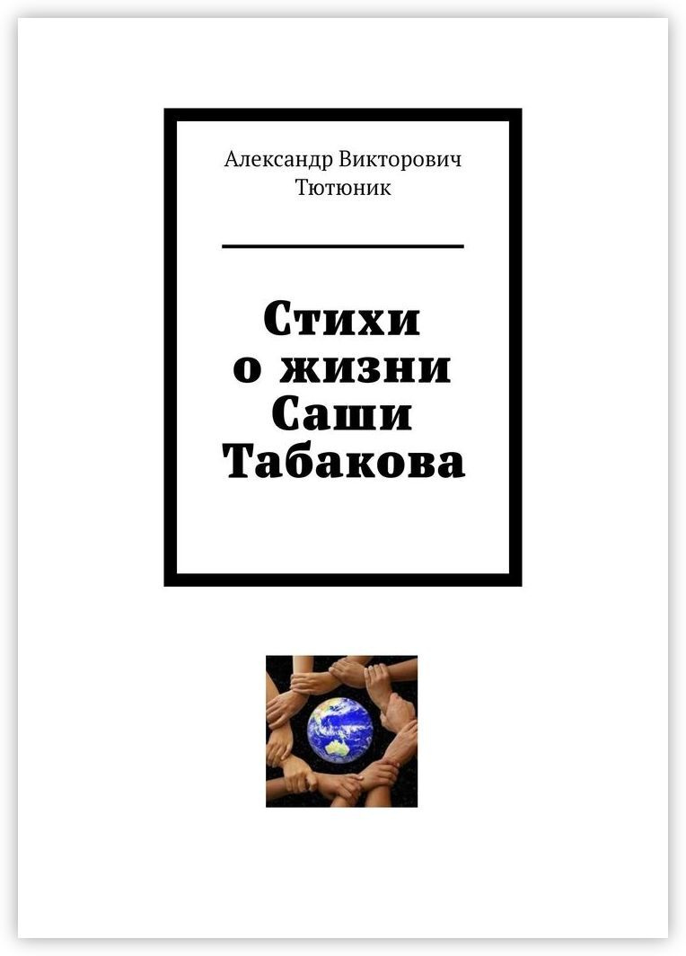 Стихи о жизни Саши Табакова #1