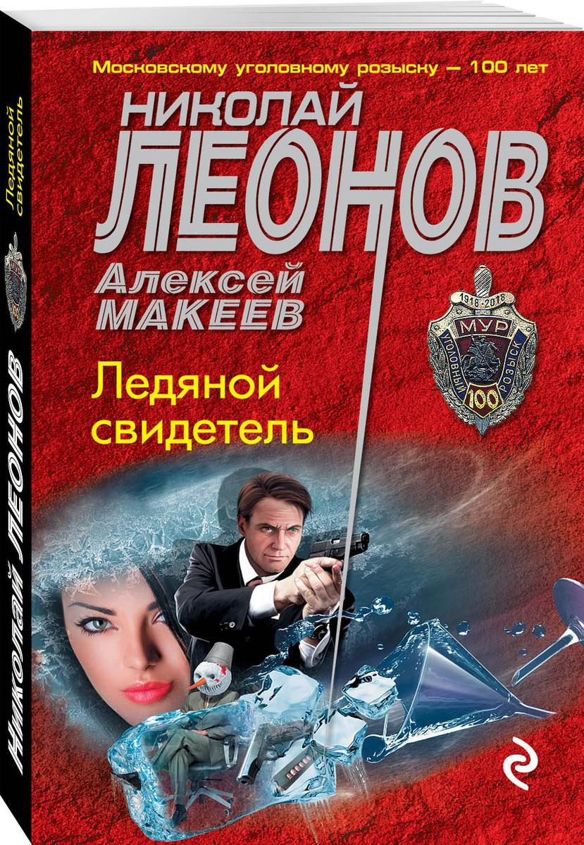 Ледяной свидетель | Леонов Николай Иванович, Макеев Алексей Викторович  #1