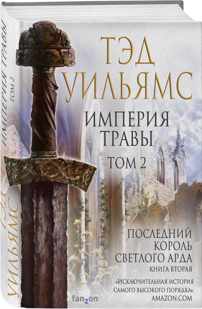 Империя травы. Том 2 / EMPIRE OF GRASS (Book 2 of the Last King of Osten Ard series)   Уильямс Тэд  #1