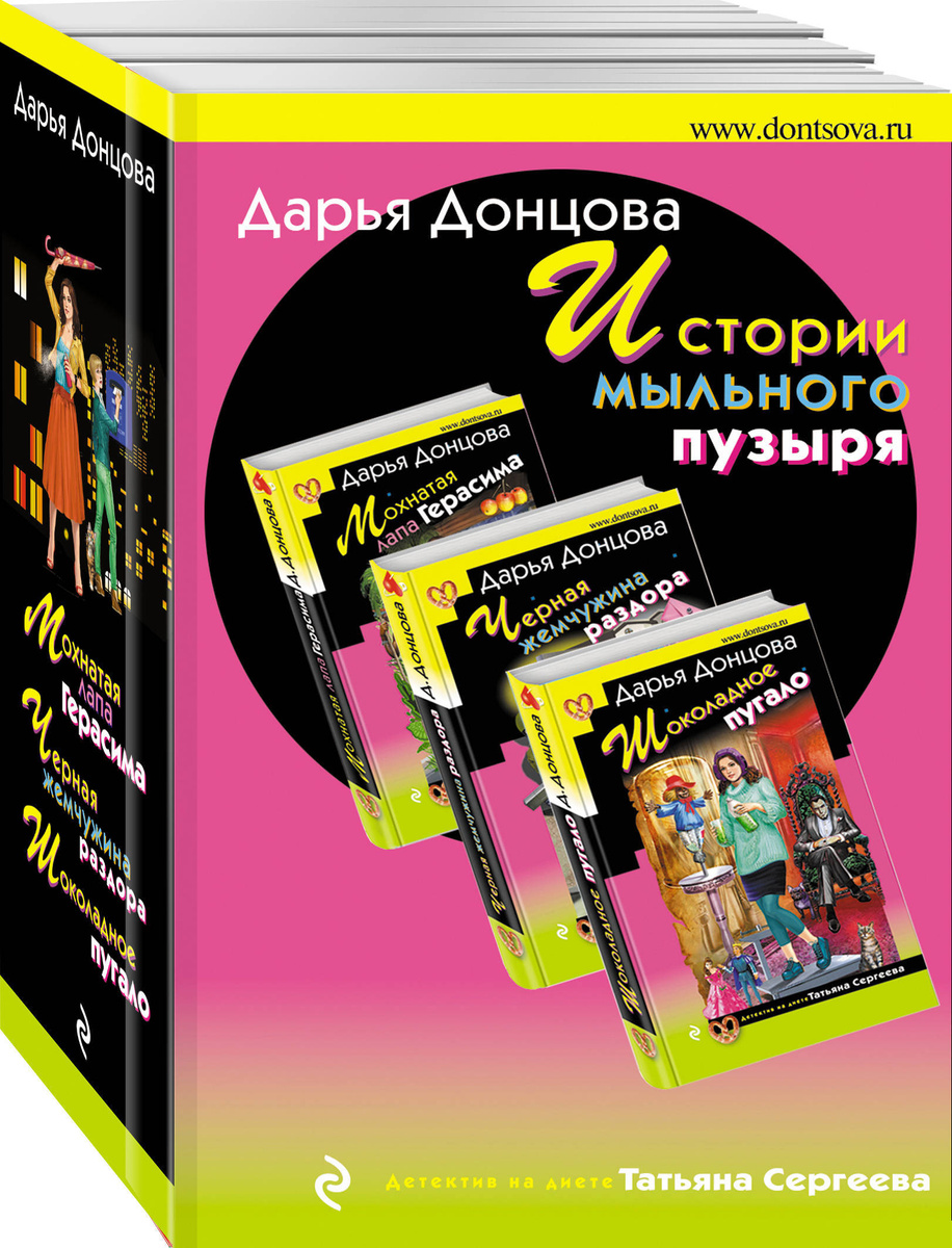 Истории мыльного пузыря (комплект из 3 книг) | Донцова Дарья Аркадьевна  #1