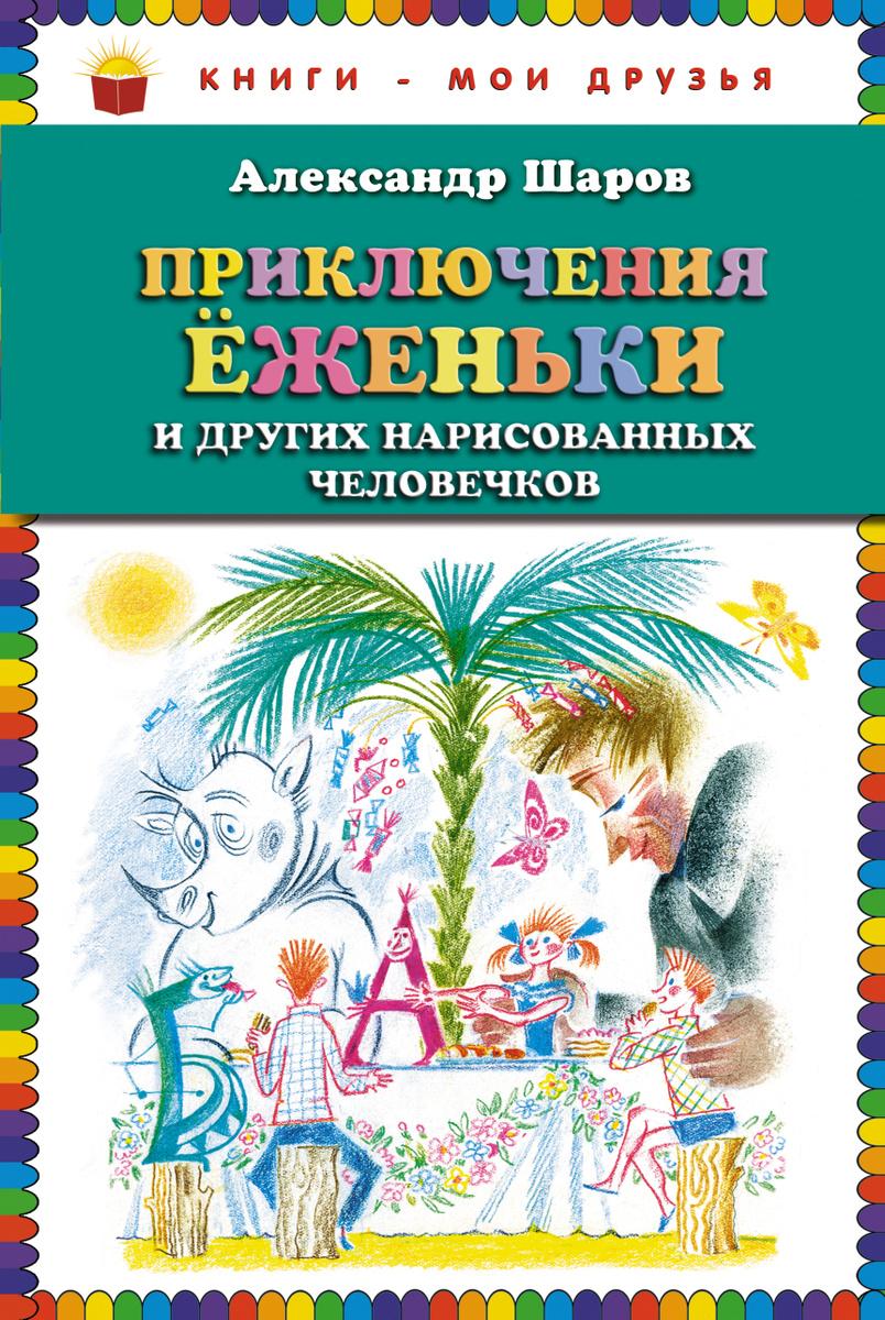 Приключения Ёженьки и других нарисованных человечков (ст. изд.) | Шаров Александр Израилевич  #1