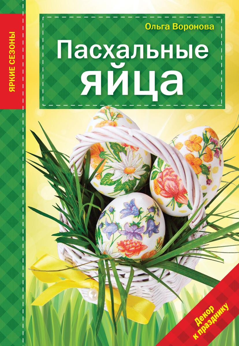 Пасхальные яйца | Воронова Ольга Валерьевна #1