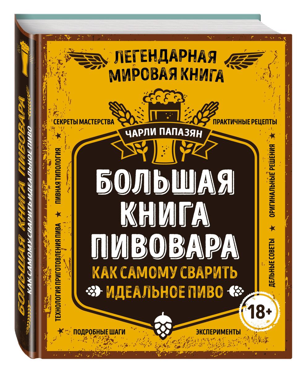 (2017)Большая книга пивовара. Как самому сварить идеальное пиво / The Complete Joy of Homebrewing | Нет #1