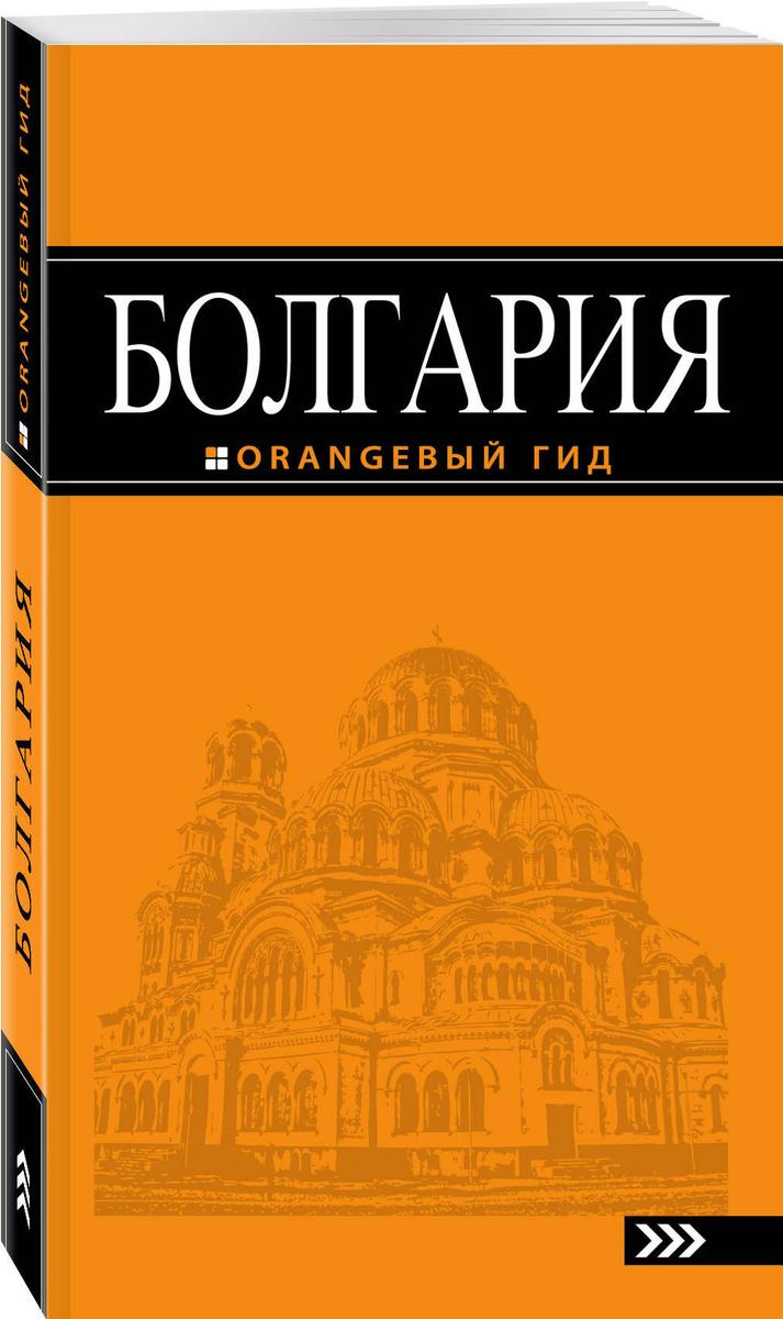 Болгария: путеводитель. 4-е изд., испр. и доп. | Тимофеев Игорь Вячеславович  #1