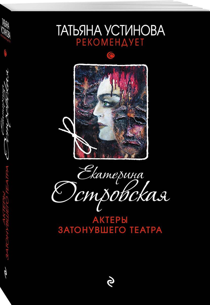 Актеры затонувшего театра | Островская Екатерина Николаевна  #1