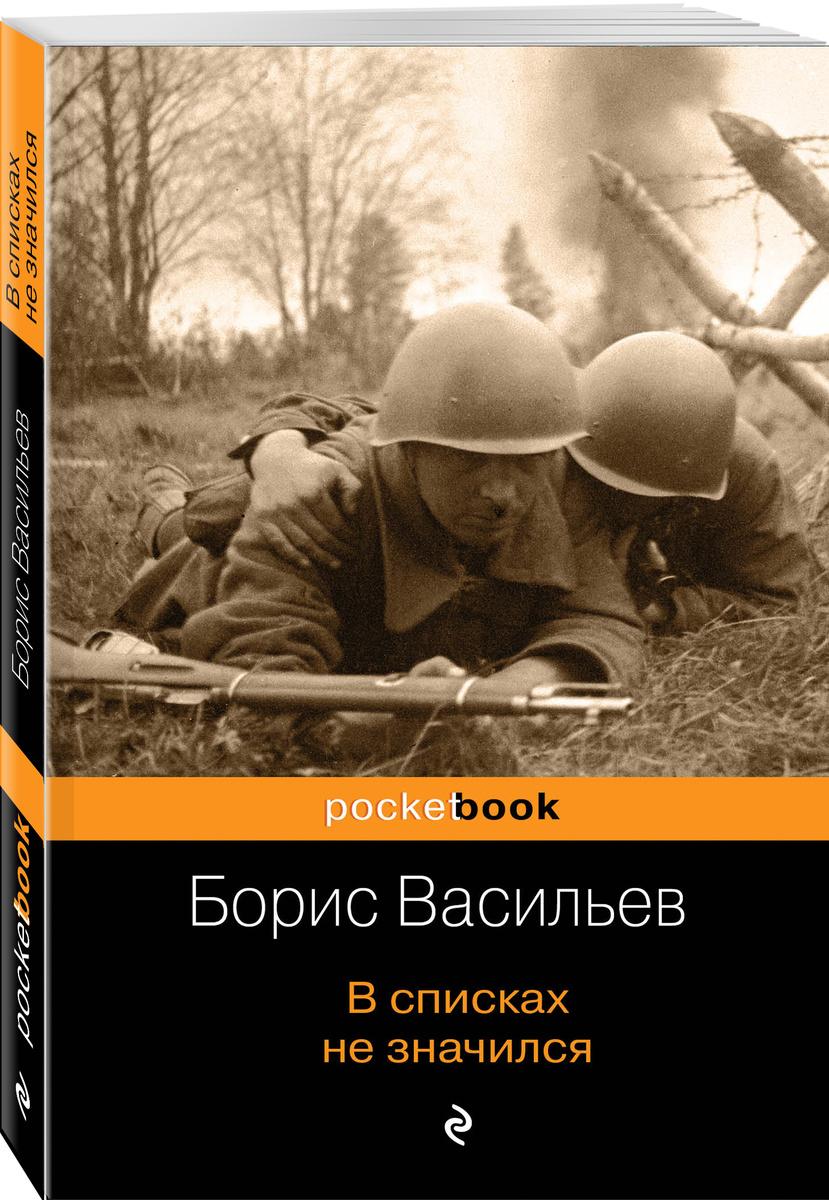 В списках не значился | Васильев Борис Львович #1