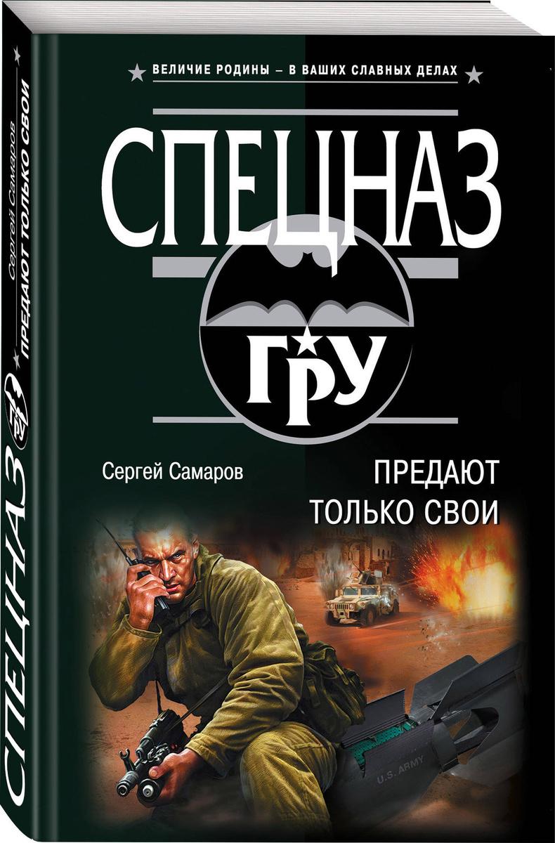 Предают только свои | Самаров Сергей Васильевич #1