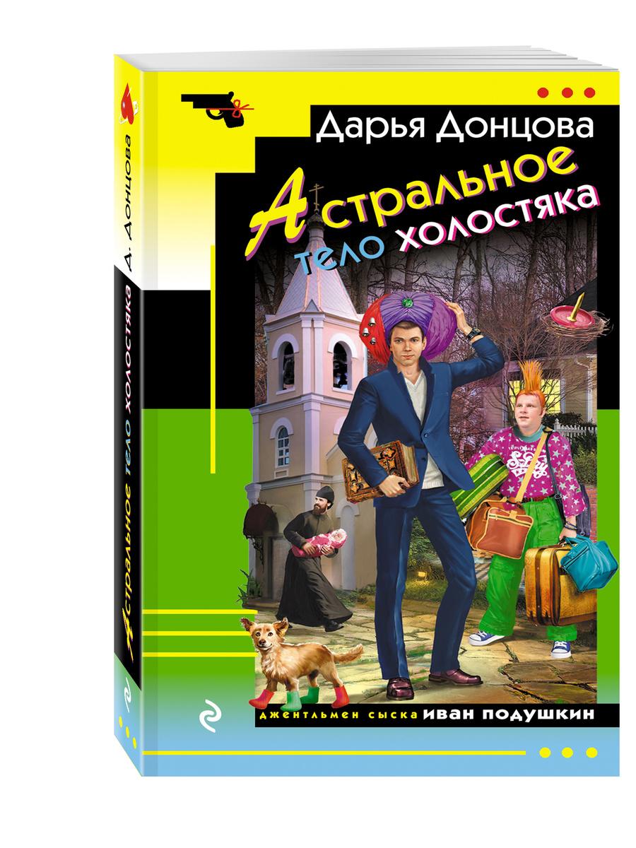 (2017)Астральное тело холостяка | Донцова Дарья Аркадьевна  #1