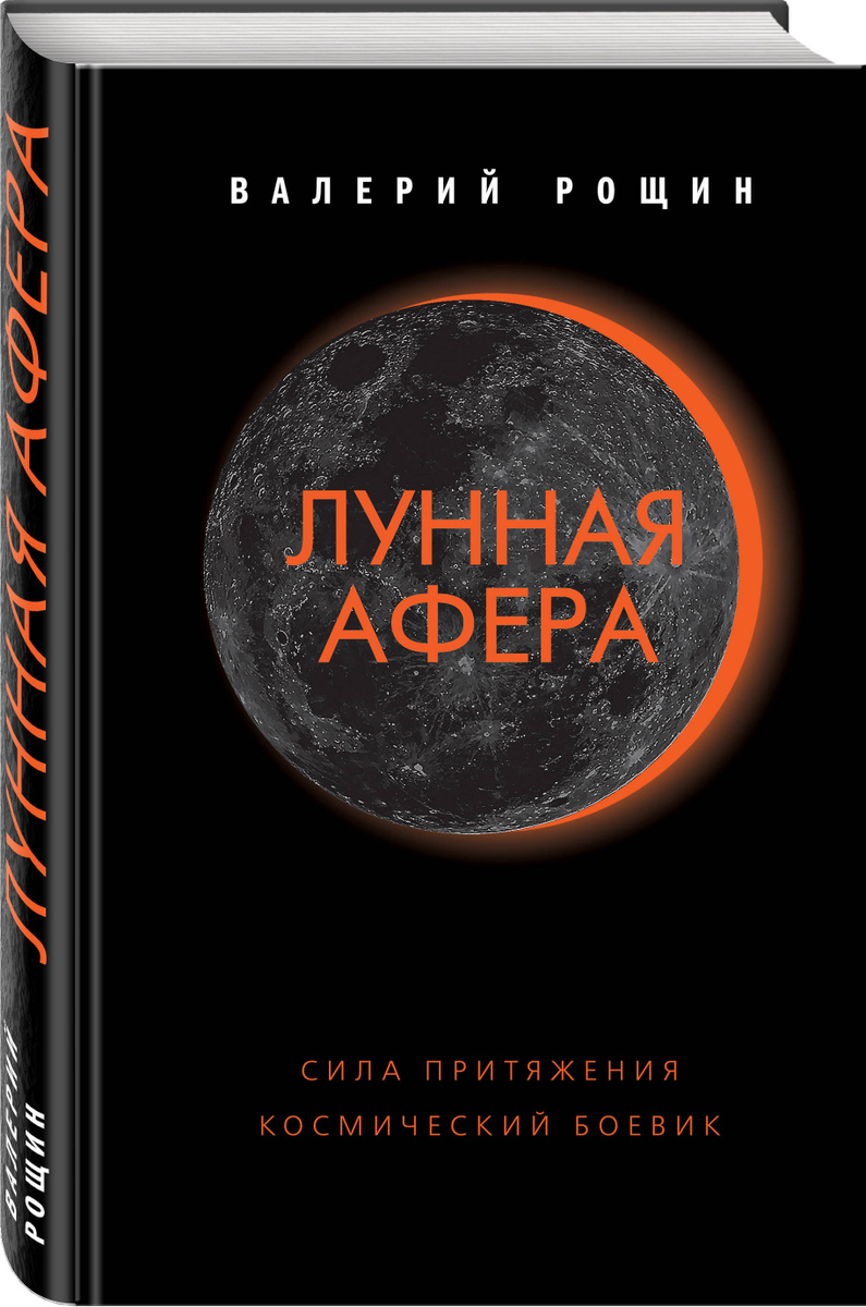 Лунная афера   Рощин Валерий Георгиевич #1