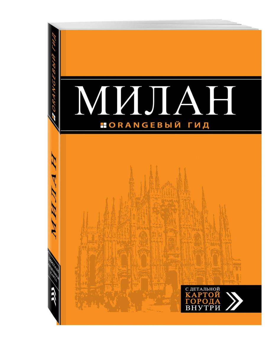(2017)Милан: путеводитель+карта. 6-е изд., испр. и доп. | Нет автора  #1