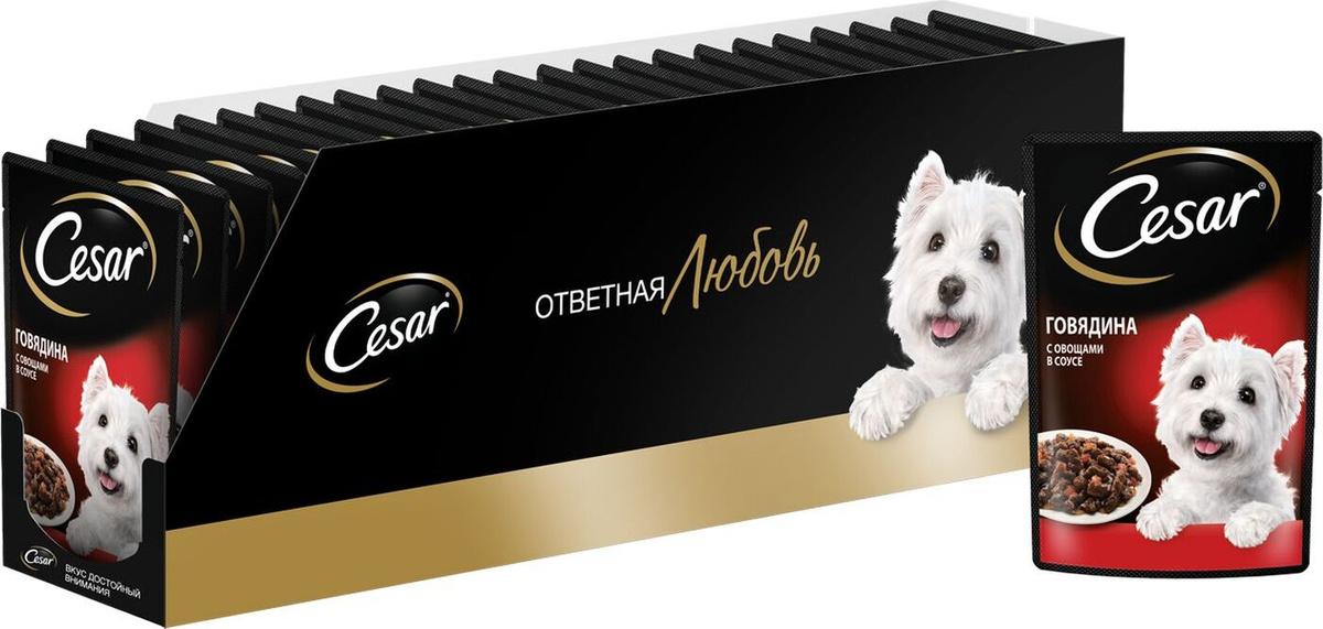 Корм консервированный Cesar, для взрослых собак, с говядиной и овощами в соусе, 28 шт по 85 г  #1