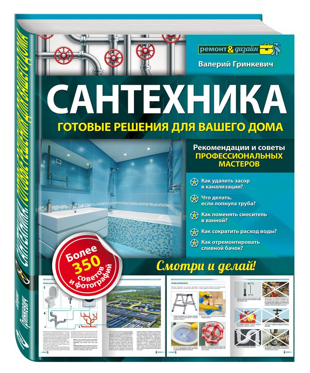 Сантехника: готовые решения для вашего дома | Гринкевич Валерий Петрович  #1