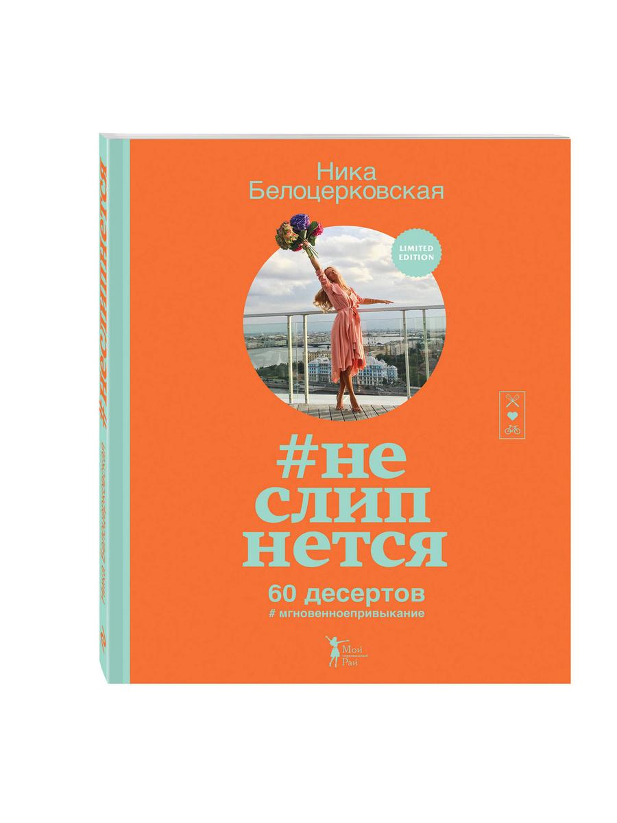 #неслипнется | Белоцерковская Ника #1