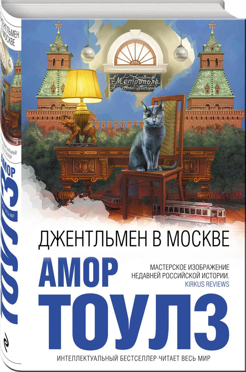 Джентльмен в Москве / A Gentleman In Moscow | Тоулз Амор #1