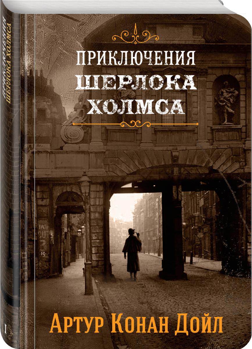(2019)Приключения Шерлока Холмса. Том 1 / A Study in Scarlet, A Scandal in Bohemia, The Read-headed Leagye, #1