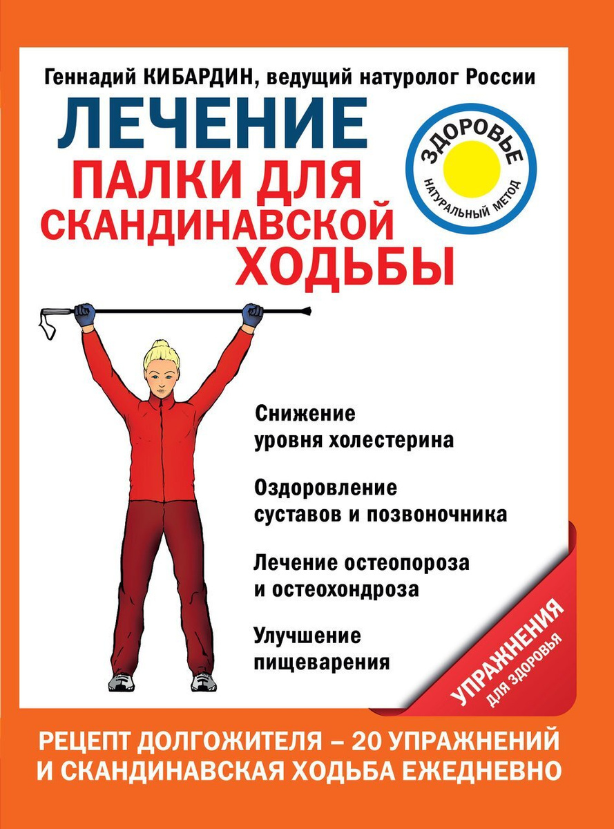 Лечение: палки для скандинавской ходьбы. Упражнения для здоровья  #1