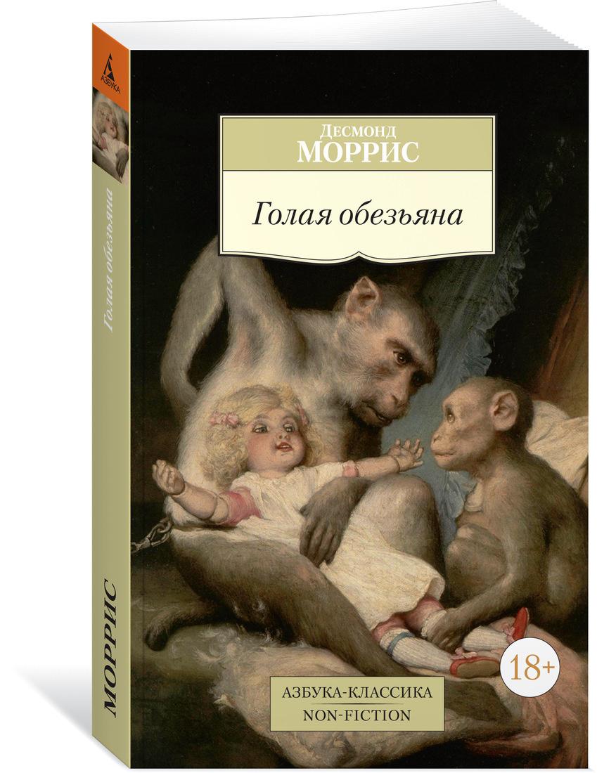 Голая обезьяна | Моррис Десмонд #1
