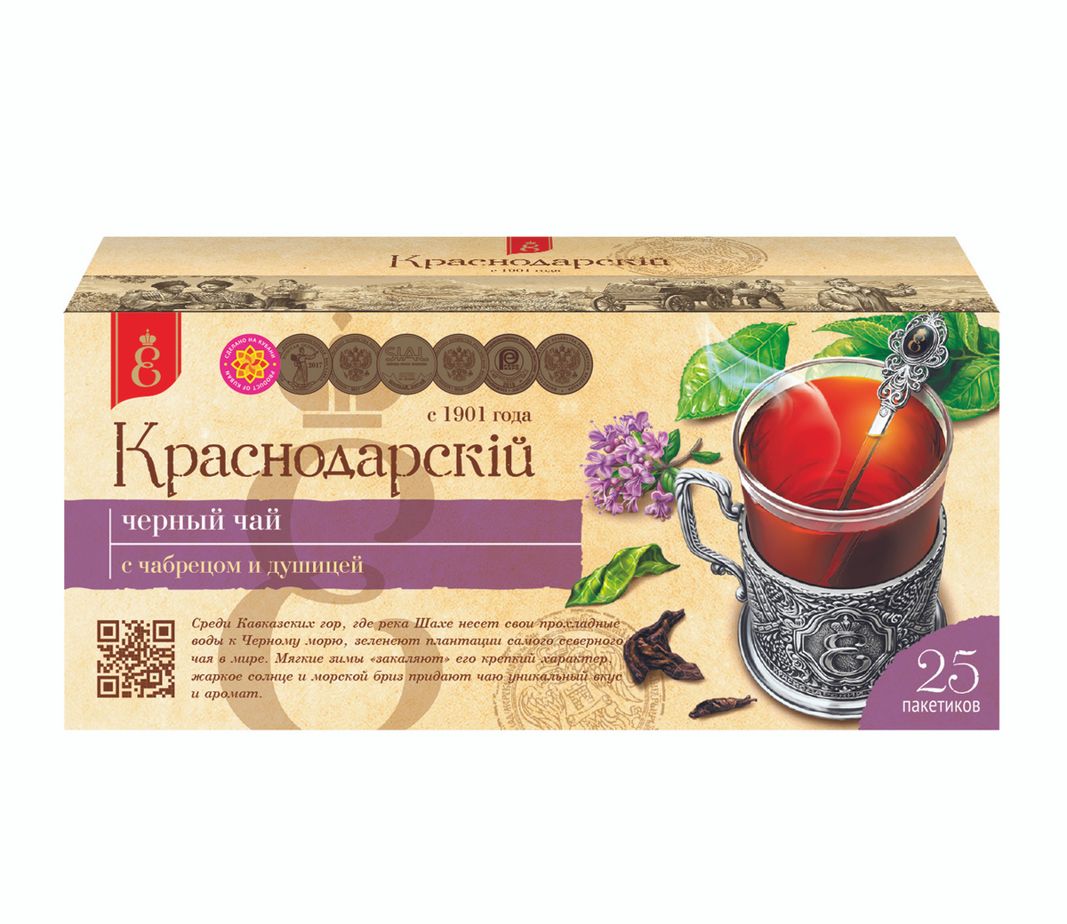 чай мацеста краснодарский отзывы