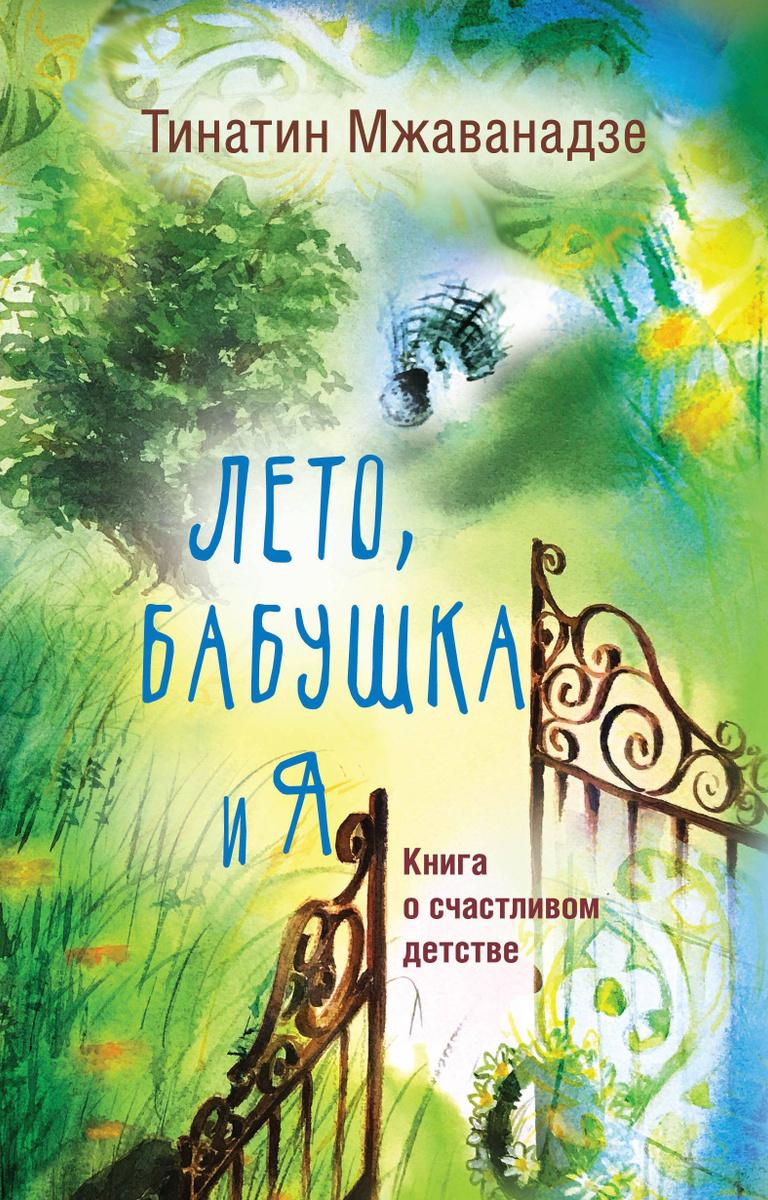 Лето, бабушка и я   Мжаванадзе Тинатин Хасановна #1