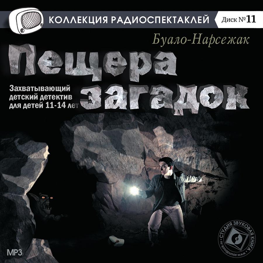 Пещера загадок (аудиокнига MP3) | Буало Пьер, Нарсежак Тома  #1