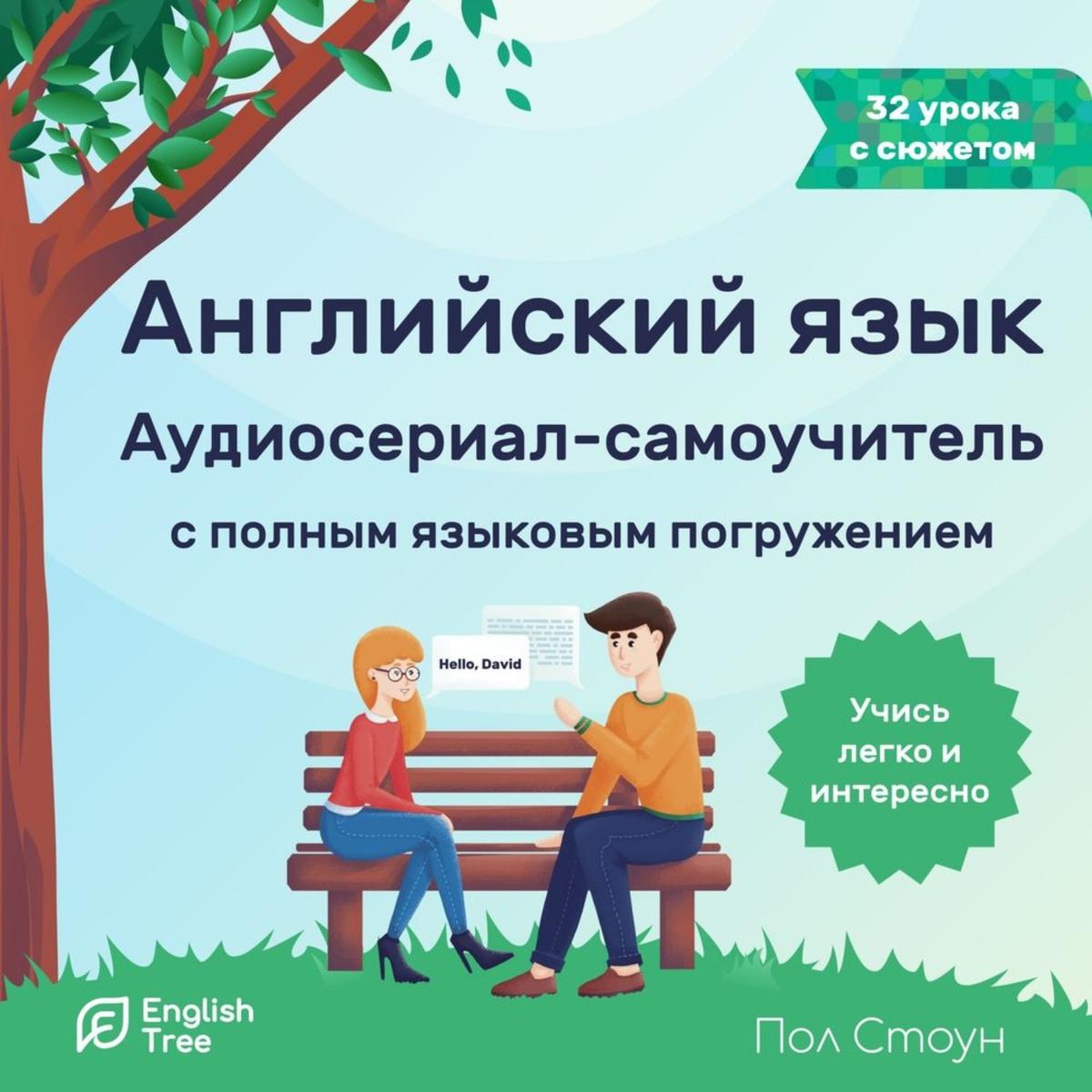 Английский язык. Аудиосериал-самоучитель English Tree | Стоун Пол  #1