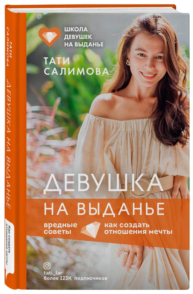 Девушка на выданье. Как создать отношения мечты. Вредные советы | Салимова Тати  #1