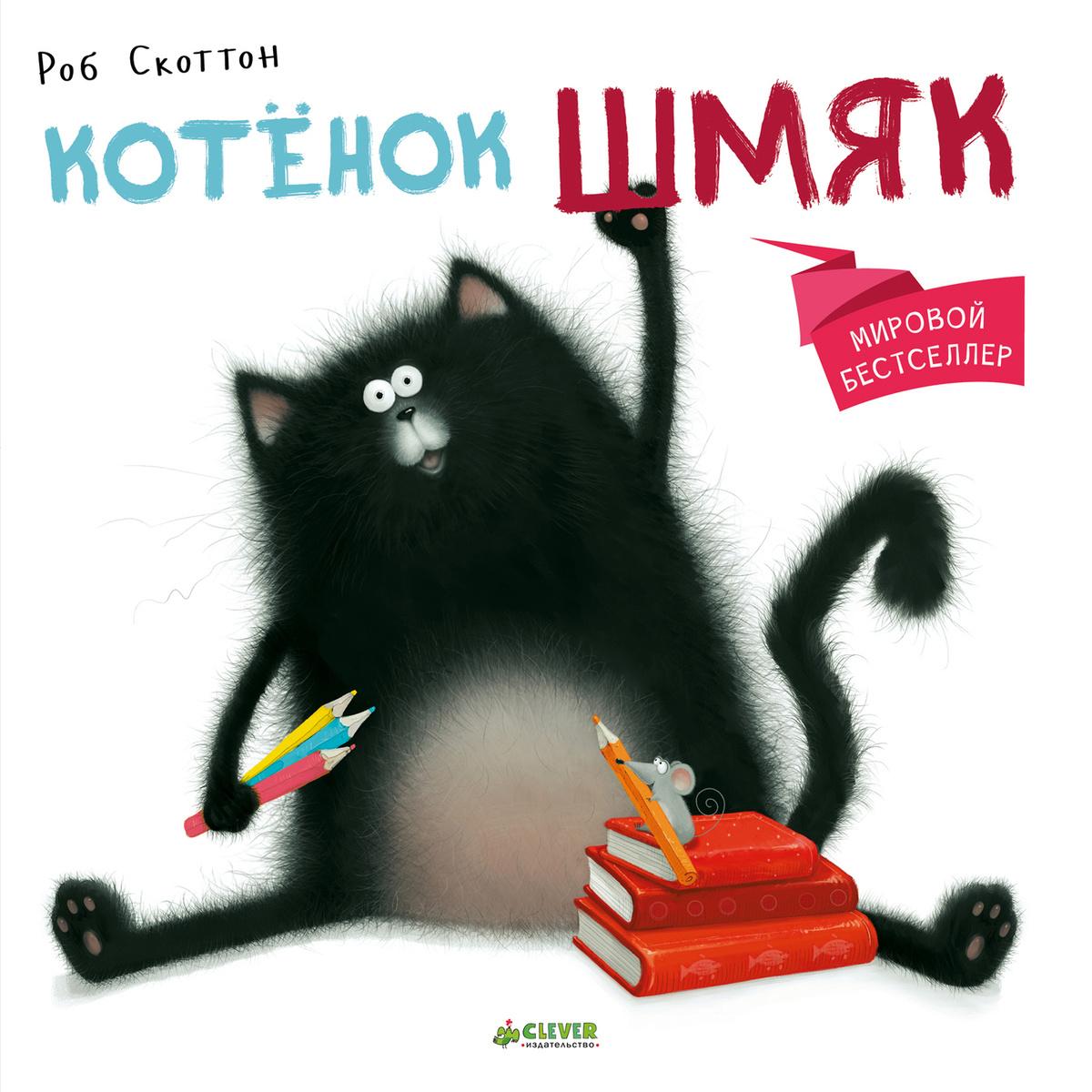 Котенок Шмяк   Скоттон Роб #1