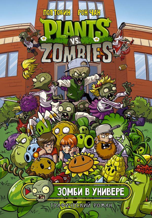 Растения против зомби. Зомби в универе #1