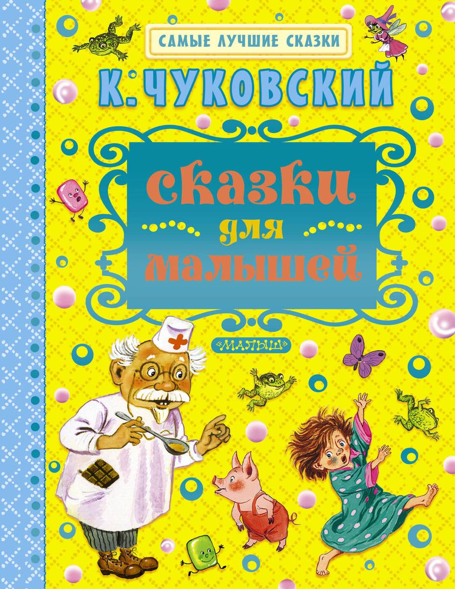 Сказки для малышей   Чуковский Корней Иванович #1